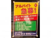 やきとりの名門 秋吉 上飯田店