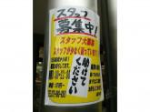 フレスコ 瓢箪山店