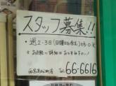 本家かまどや 西宮高松町店