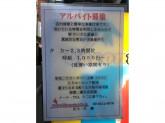 コイン日焼24 下北沢店