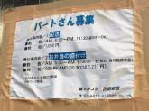 (株)マルコシ 世田谷店