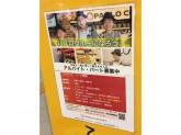 焼きたてチーズタルト専門店 PABLO(パブロ) JR大阪駅店