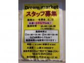 Dream market(ドリームマーケット)