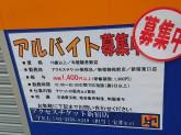 アクセスチケット 新宿東口店
