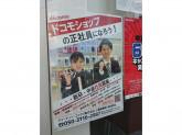ドコモショップ新宿三丁目店