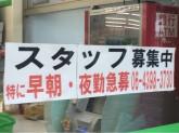 ファミリーマート 天下茶屋三丁目店