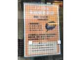 BOOKOFF総合買取窓口 経堂農大通り店