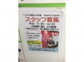 べっぴん野菜と日本酒 TAMAYA(たまや)