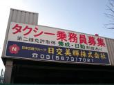 日交美輝 株式会社