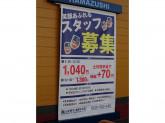 はま寿司 葛飾水元店