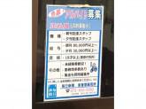 毎日新聞 京阪毎日舎 東香里販売所