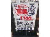 KYリカー 町田店