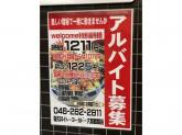 福天丼 イトーヨーカドー大和鶴間店
