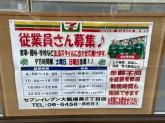 セブン-イレブン 大阪福島2丁目店
