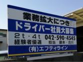 有限会社 エフティライン(F.T LINE)