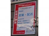 三鈴電工販売(株)豊島営業所
