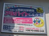 ドンキホーテ 西新井駅前店