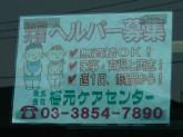 梅元ケアセンター 西新井栄町支店