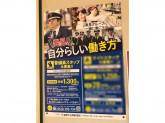 東光サービス株式会社(東急ストア鎌倉店)