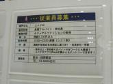 ユニクロ アリオ西新井店
