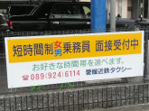愛媛近鉄タクシー株式会社