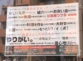 九州 沖縄 芋んちゅ 新瑞橋店