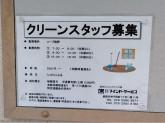 株式会社マインド・サービス(コープ龍野)