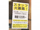 RIG日本橋株式会社/日本橋パック