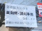 徳川調剤薬局