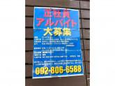 博多一番どり 居食家あらい九大学研都市駅前店