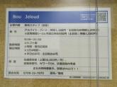 Bou Jeloud(ブージュルード) ららぽーと甲子園店