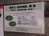 繭の糸 神楽坂保育園