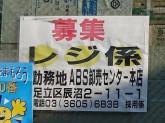 ABS卸売センター 本社