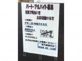 米乃家ピアゴ篠木店
