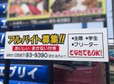 ぎふ初寿司 愛岐分店
