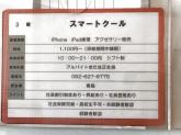 スマートクール イオンモール新瑞橋店