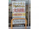 CoCo壱番屋 春日井鳥居松店