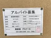 PROMAIL(プロメール) 和泉中央店