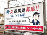 養老乃瀧 多磨霊園駅前店
