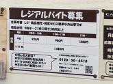 カインズ 半田店