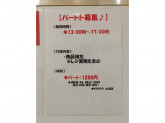 KOHYO(コーヨー) 山田店