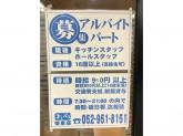 コンパル栄東店