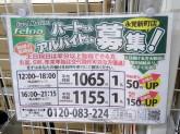 フェルナ 永覚新町店