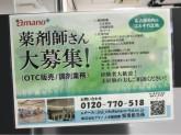 amano(アマノ) 錦三店