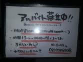 まじめや 松山本町店