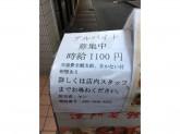 中華バル 津門菜館(しんもんさいかん)三軒茶屋本店