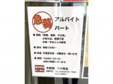 横浜家系ラーメン 中野家 下井草店