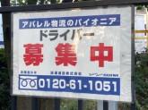 浪速運送(株)東京本部