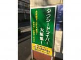 大日本交通株式会社