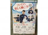 ファミリーマート はまりん戸塚駅店